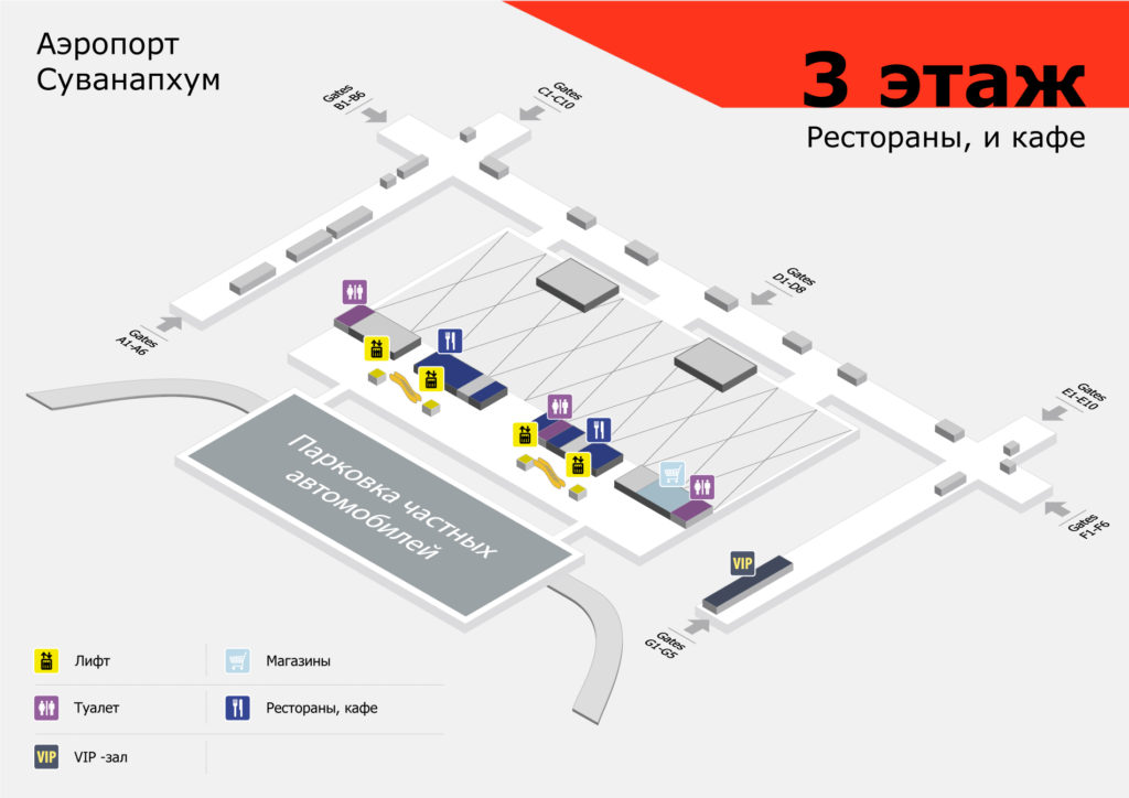Аэропорт Бангкока (Суварнабхуми) 3 Этаж