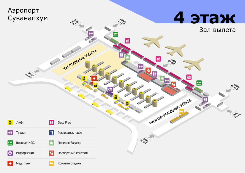 Аэропорт Бангкока (Суварнабхуми) 4 этаж