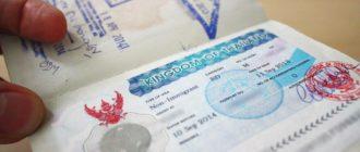 Тайская виза