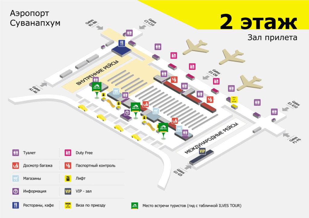 Аэропорт Бангкока (Суварнабхуми) 2 этаж