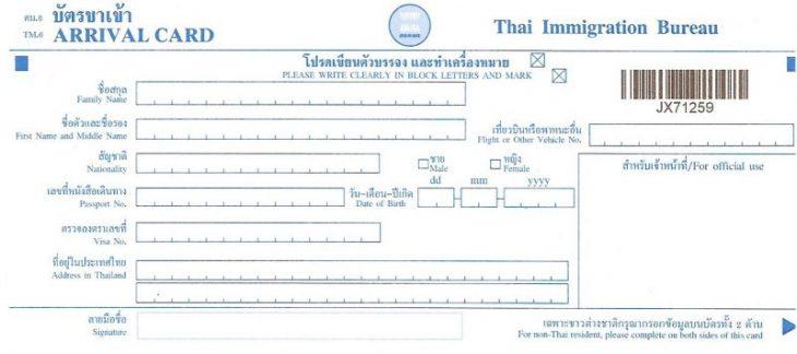 Миграционная карта в Тайланд