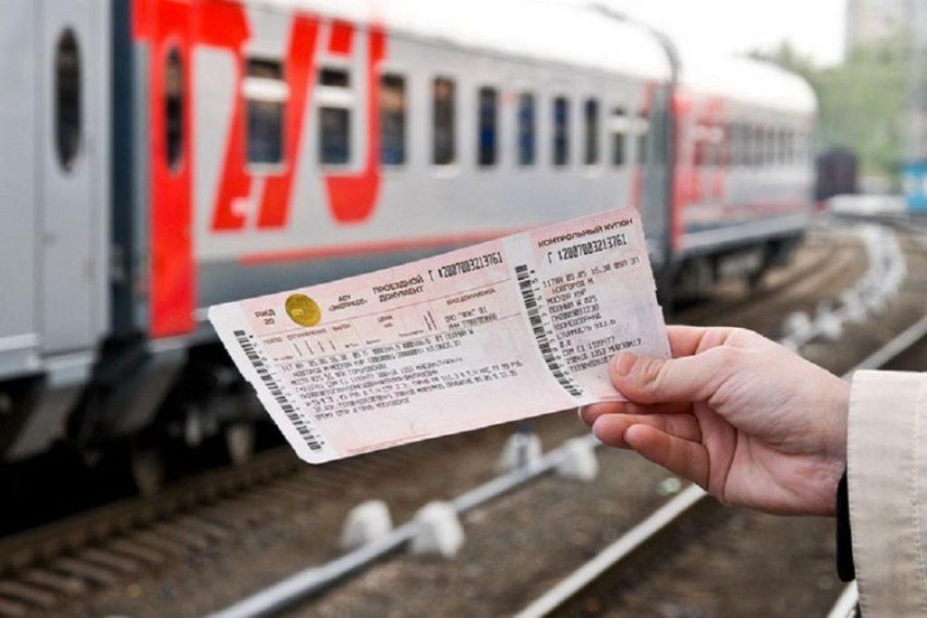 Как экономить при покупке билетов на поезда