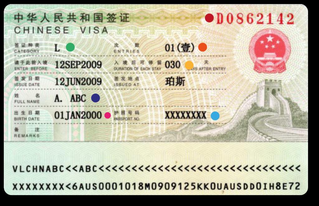 Как получить визу в Китай без проблем