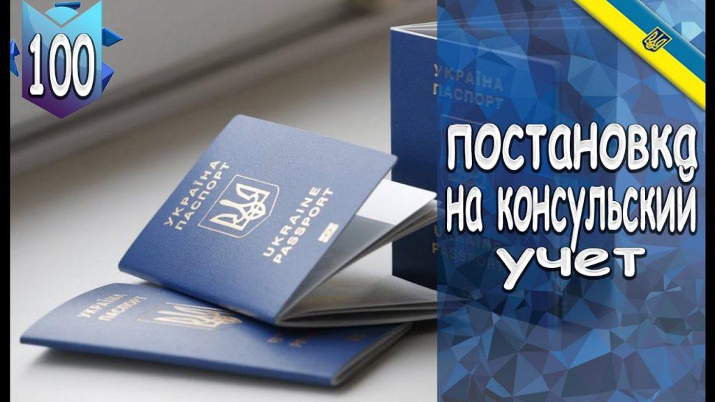 Как правильно встать на консульский учет в турпоездке и зачем это делать